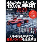 物流革命2020(日経ムック) [ムックその他]