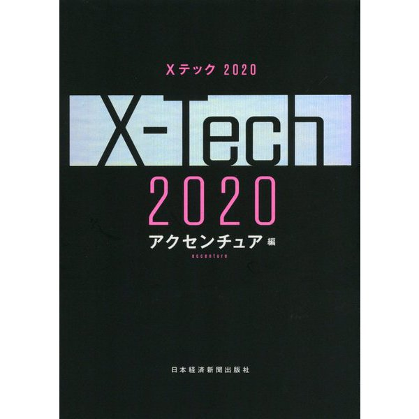 Xテック2020 [単行本]