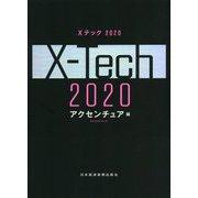 Xテック 2020 [単行本]