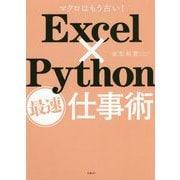 Excel×Python最速仕事術 [単行本]