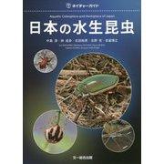 日本の水生昆虫(ネイチャーガイド) [図鑑]