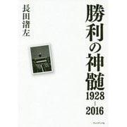 勝利の神髄1928-2016 [ムックその他]