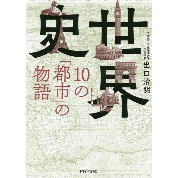 世界史・10の「都市」の物語(PHP文庫) [文庫]