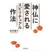 神仏に愛されるスピリチュアル作法(PHP文庫) [文庫]