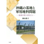 沖縄の基地と軍用地料問題-地域を問う女性たち [単行本]