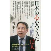 日本の心をつくった12人 [新書]