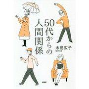 50代からの人間関係 [単行本]