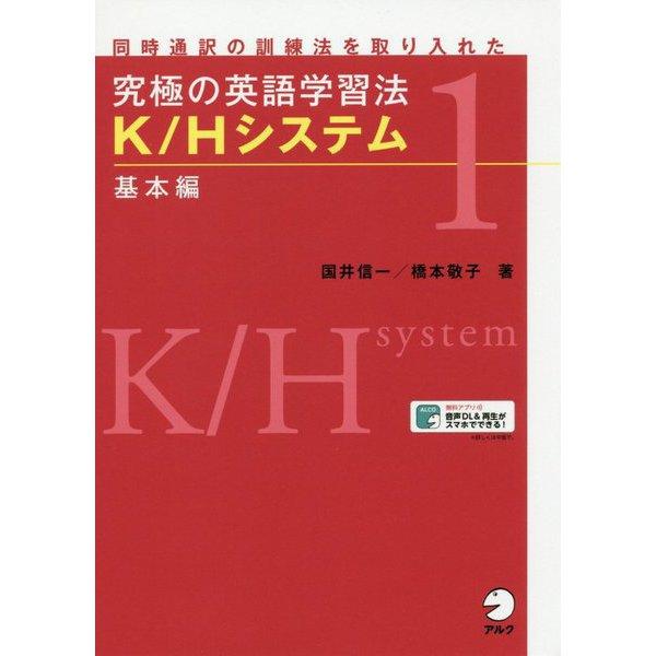 究極の英語学習法 K/Hシステム 基本編 [単行本]