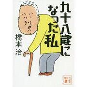九十八歳になった私(講談社文庫) [文庫]