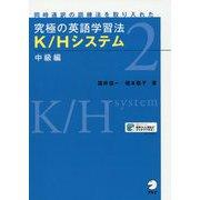 究極の英語学習法 K/Hシステム 中級編 [単行本]