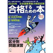 2020年 日本語教育能力検定試験 合格するための本 [ムックその他]