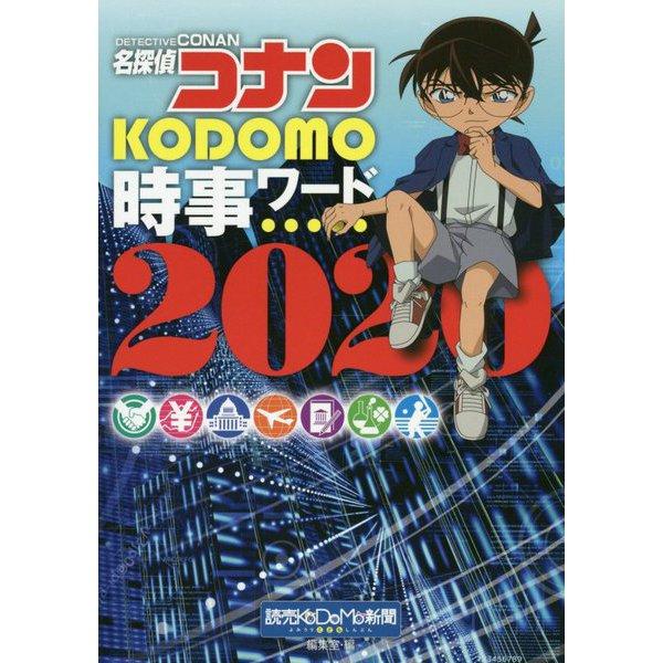 名探偵コナンKODOMO時事ワード〈2020〉 [単行本]