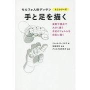手と足を描く(モルフォ人体デッサン ミニシリーズ) [全集叢書]