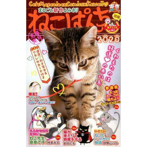 ねこぱんち 猫チョコ号(にゃんCOMI) [コミック]