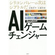 AIゲームチェンジャー-シリコンバレーの次はシアトルだ [単行本]