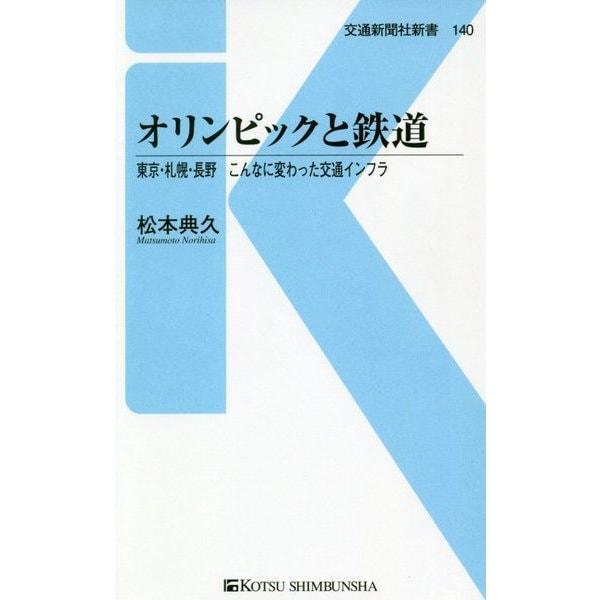 オリンピックと鉄道 [新書]