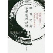 禅僧沢庵 不動智神妙録-身体心理学で読み解く武道的人生哲学 [単行本]