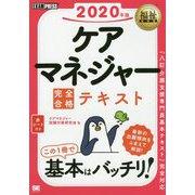 福祉教科書 ケアマネジャー 完全合格テキスト 2020年版(EXAMPRESS-福祉教科書) [単行本]
