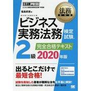 法務教科書 ビジネス実務法務検定試験(R)2級 完全合格テキスト 2020年版(EXAMPRESS-法務教科書) [全集叢書]