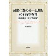 成瀬仁蔵の帰一思想と女子高等教育-比較文化史的研究 [単行本]