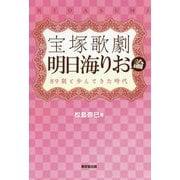 宝塚歌劇 明日海りお論-89期と歩んできた時代 [単行本]