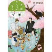 谷中びんづめカフェ竹善〈2〉春と桜のエトセトラ(集英社オレンジ文庫) [文庫]