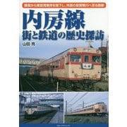 内房線街と鉄道の歴史探訪-蘇我から東京湾東岸を南下し、外房の安房鴨川へ至る路線 [単行本]