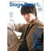 TVガイド Stage Stars vol.8 [ムック・その他]