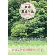 鎌倉&三浦半島 改訂版-山から海へ30コース [単行本]