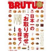BRUTUS (ブルータス) 2019年 12/15号 日本一の「お取り寄せ」を探せ! [雑誌]