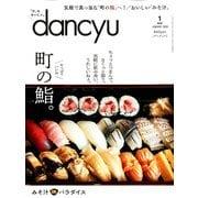 dancyu (ダンチュウ) 2020年 01月号 [雑誌]