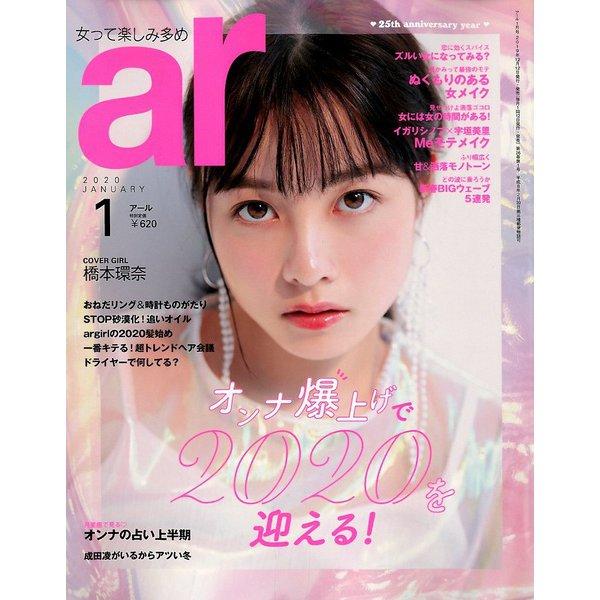 ar (アール) 2020年 01月号 [雑誌]