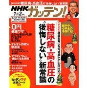 NHKガッテン 2020年 02月号 [雑誌]