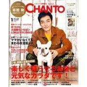 CHANTO (ちゃんと) 2020年 01月号 [雑誌]