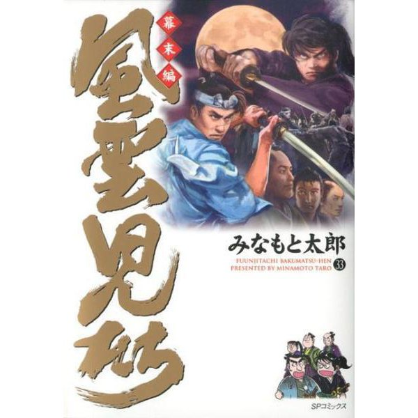 風雲児たち 幕末編<33巻>(SPコミックス) [コミック]