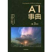AI事典第3版 [単行本]