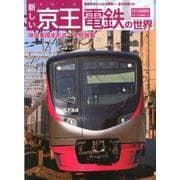 新しい京王電鉄の世界(トラベルMOOK) [ムックその他]