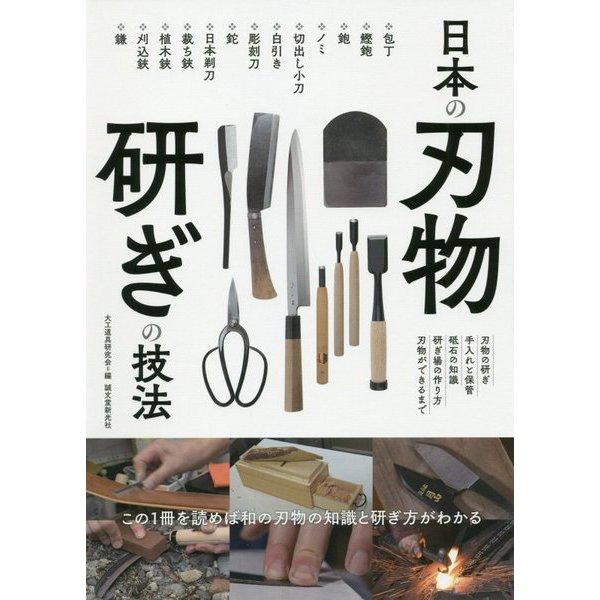 日本の刃物 研ぎの技法-この1冊を読めば和の刃物の知識と研ぎ方がわかる [単行本]