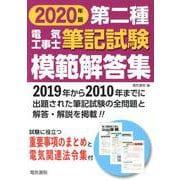 第二種電気工事士筆記試験模範解答集 2020年版 2019年版 [単行本]
