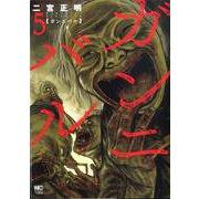 ガンニバル (5)(ニチブンコミックス) [コミック]