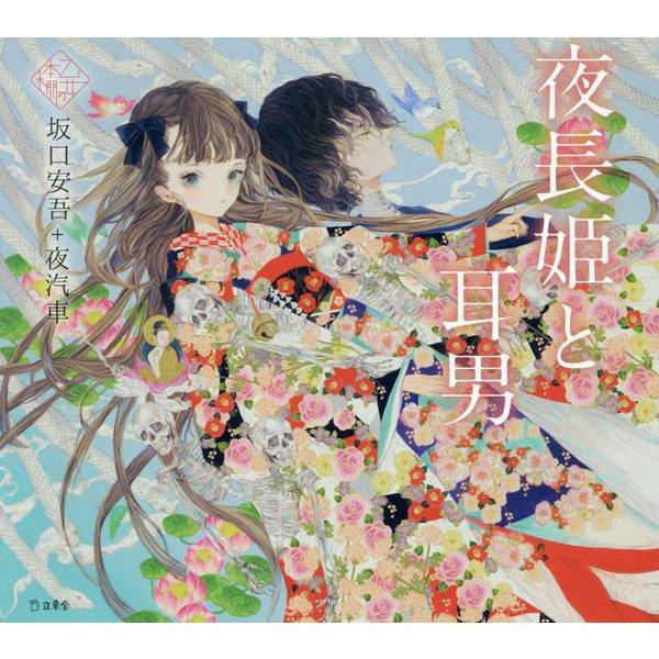 夜長姫と耳男(乙女の本棚) [単行本]