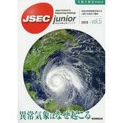JSEC junior〈2019-vol.5〉異常気象はなぜ起こる [単行本]