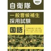 自衛隊一般曹候補生採用試験 国語〈2021年度版〉 [全集叢書]
