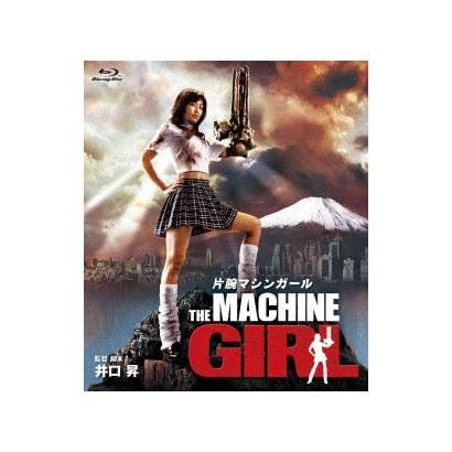 片腕マシンガール [Blu-ray Disc]