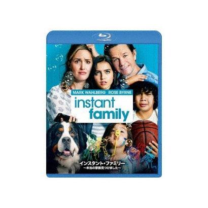 インスタント・ファミリー ~本当の家族見つけました~ [Blu-ray Disc]