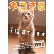 ネコまる 冬春号 Vol.39 [ムックその他]