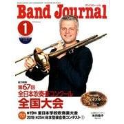 Band Journal (バンド ジャーナル) 2020年 01月号 [雑誌]