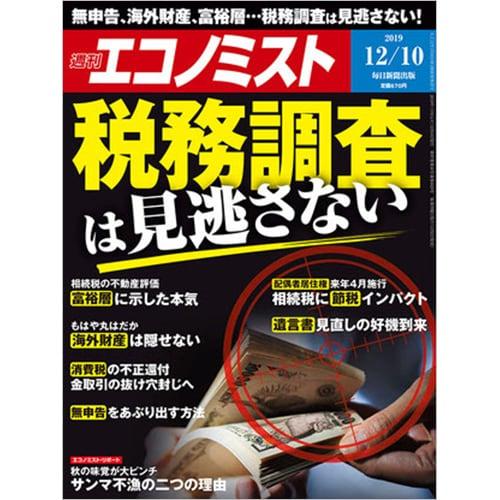 週刊 エコノミスト 2019年 12/10号 [雑誌]