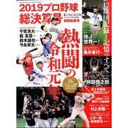 プロ野球2019シーズン総決算号 増刊ベースボール 2020年 1/18号 [雑誌]