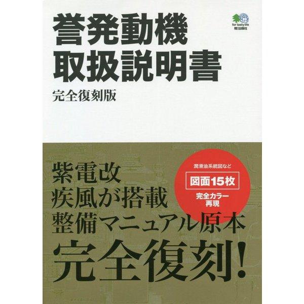 誉発動機取扱説明書 完全復刻版 [単行本]